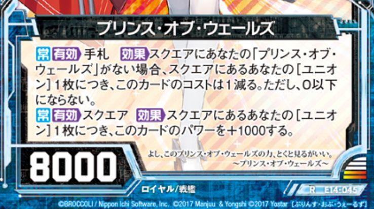 プリンス・オブ・ウェールズ(ゼクス「EXパック14弾 アズールレーン」レア収録)カードテキスト