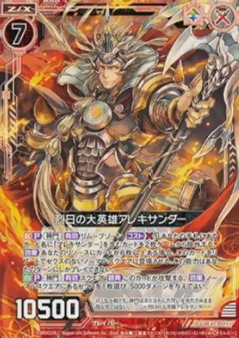 烈日の大英雄アレキサンダー:ゼクスタ2019年1月2月の参加賞プロモパック収録