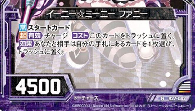 イーニー☆ミーニー ファニー(ゼクス第27弾「未来の叙事詩」ノーマル)カードテキスト