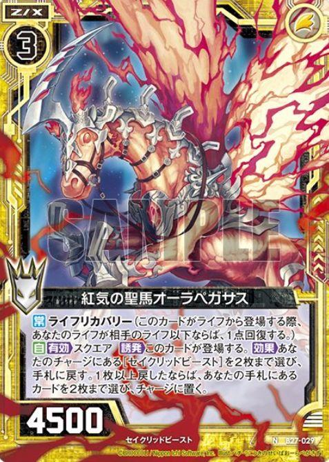 紅気の聖馬オーラペガサス(ゼクス第27弾「未来の叙事詩」ノーマル)カード画像