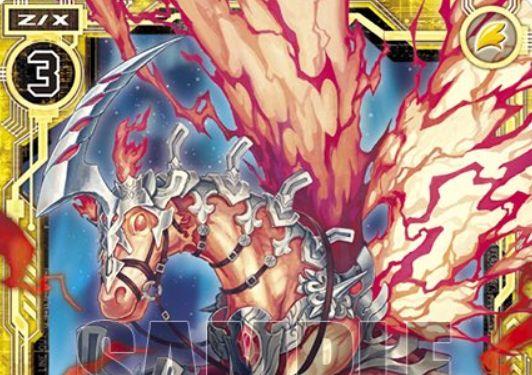 紅気の聖馬オーラペガサス(ゼクス第27弾「未来の叙事詩」ノーマル)が公開!登場時にチャージのセイクリッドビーストと手札を交換する【自】能力を持ったIGアイコン&ライフリカバリー持ちゼクス!