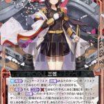三笠(ゼクス「EXパック14弾 アズールレーン」レア収録)カード画像