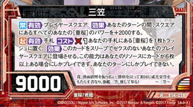 三笠(ゼクス「EXパック14弾 アズールレーン」レア収録)カードテキスト