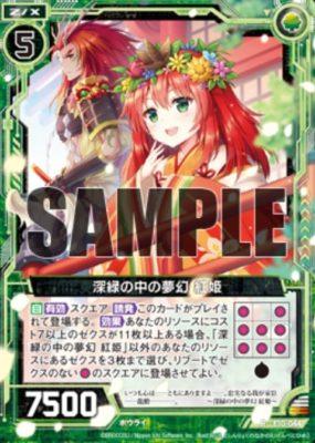 深緑の中の夢幻 紅姫