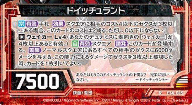 ドイッチュラント(ゼクス「EXパック14弾 アズールレーン」レア収録)カードテキスト