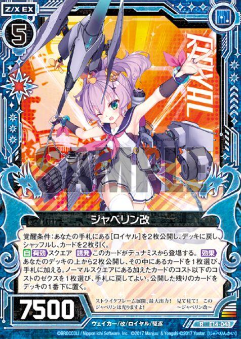 ジャベリン改(ゼクス「EXパック14弾 アズールレーン」レア収録)カード画像