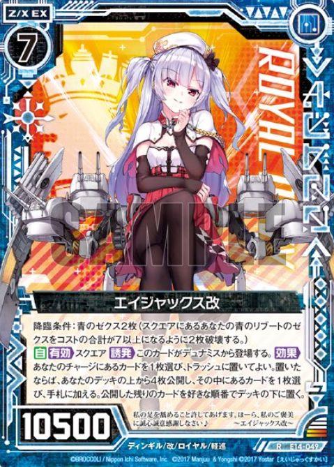 エイジャックス改(ゼクス「EXパック14弾 アズールレーン」レア収録)カード画像