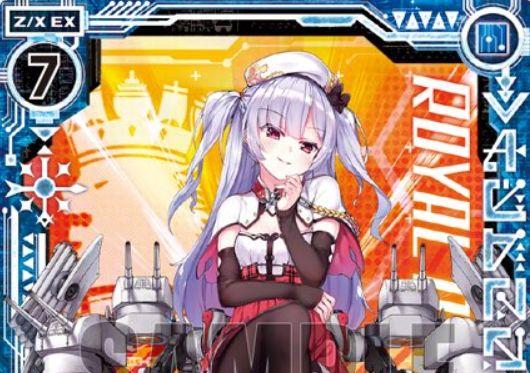 エイジャックス改(ゼクス「EXパック14弾 アズールレーン」レア収録)が公開!ロイヤルの軽巡艦ディンギル!