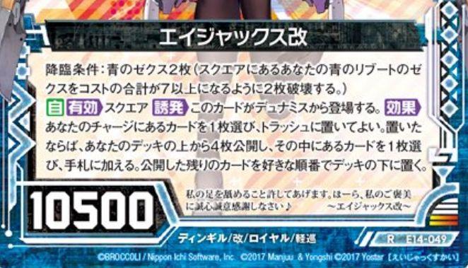 エイジャックス改(ゼクス「EXパック14弾 アズールレーン」レア収録)カードテキスト