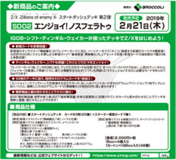 スタートダッシュデッキ「エンジョイ!ノスフェラトゥ」商品情報