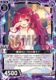 墓城七姫 六の姫ネイ(スタートダッシュデッキ【エンジョイ!ノスフェラトゥ】収録新規カード)
