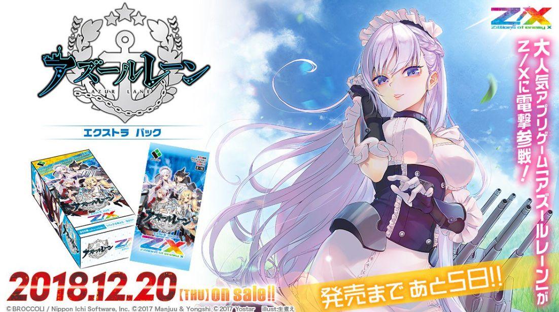 ゼクス【EXパック14弾 アズールレーン】発売前カウントダウン画像 あと5日(ベルファスト・シークレット)