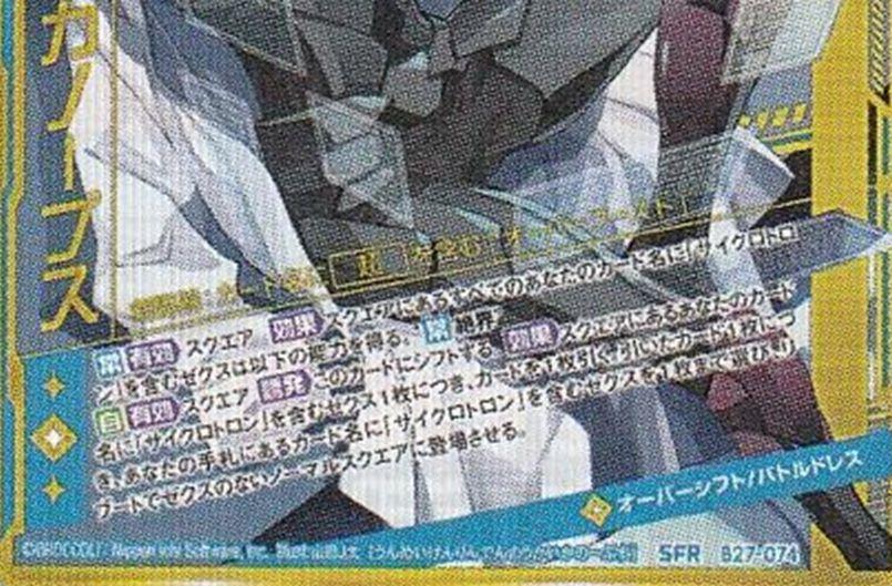 【運命剣臨】電脳械カノープス(SFR:第27弾 未来の叙事詩)カードテキスト