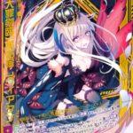 【大罪剣臨】嫉妬華レヴィアタン(SFR:第27弾 未来の叙事詩)カード画像
