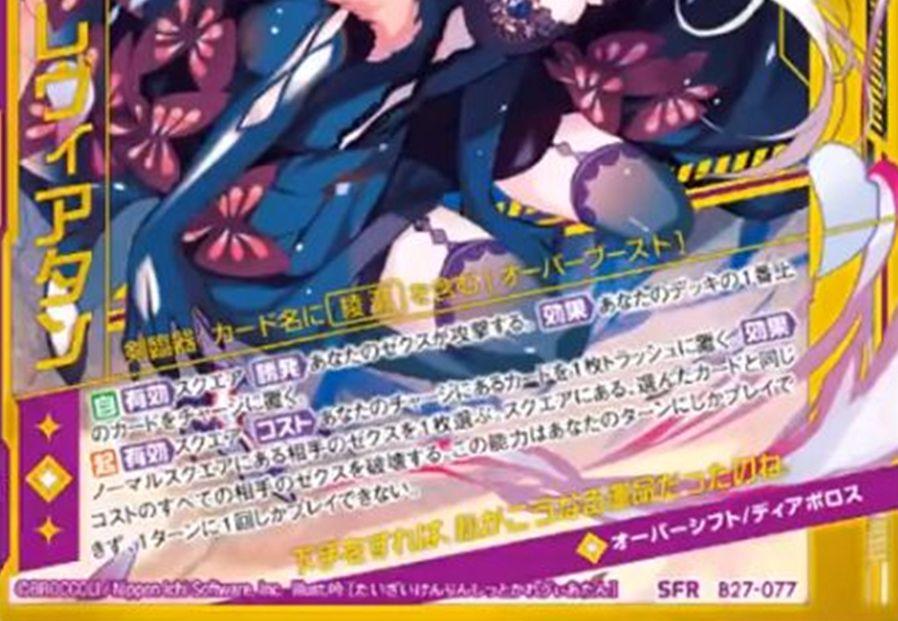 【大罪剣臨】嫉妬華レヴィアタン(SFR:第27弾 未来の叙事詩)カードテキスト