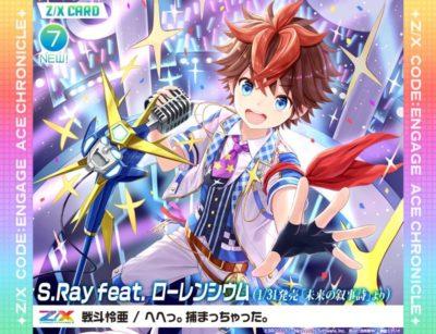 S.Ray feat. ローレンシウム(第27弾「未来の叙事詩」アイドル&バンド カードイラスト)