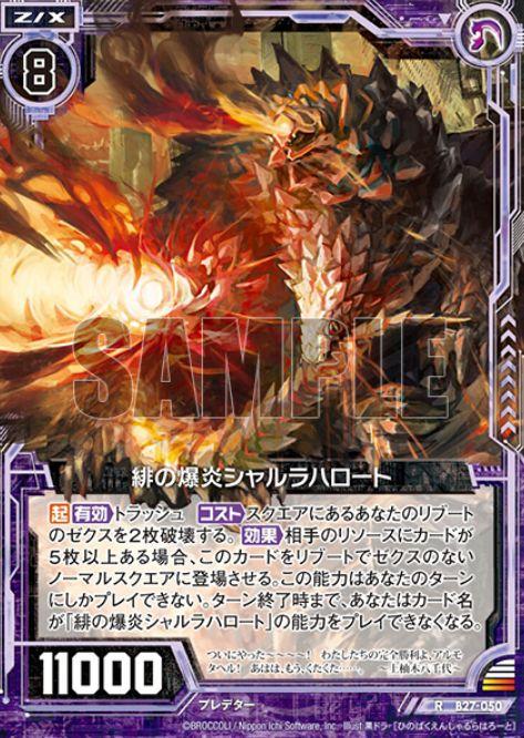 緋の爆炎シャルラハロート(第27弾「未来の叙事詩」レア収録)カード画像