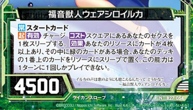 福音獣人ウェアシロイルカ(第27弾「未来の叙事詩」ノーマル収録)カードテキスト
