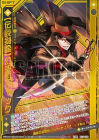 【伝説剣臨】幻殺刃ジャック(SFR:第27弾 未来の叙事詩)カード画像