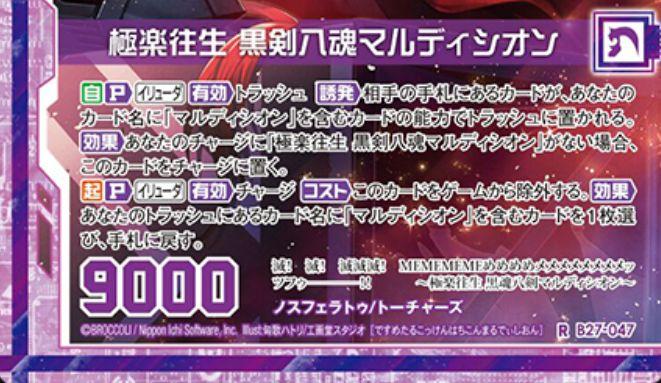 極楽往生 黒魂八剣マルディシオン(第27弾「未来の叙事詩」レア収録)カードテキスト