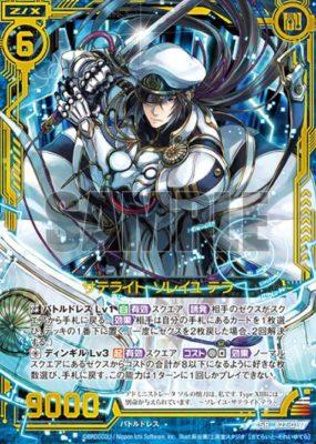 サテライト・ソレイユ テラ(第27弾「未来の叙事詩」SR収録)カード画像