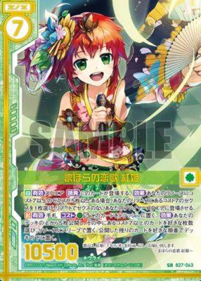 まほらの恋歌 紅姫(第27弾「未来の叙事詩」SR収録)カード画像