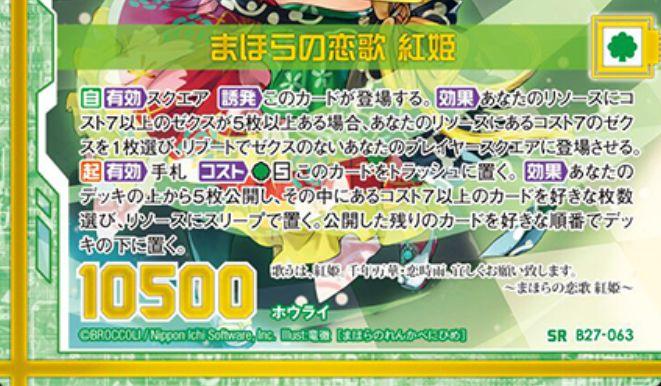 まほらの恋歌 紅姫(第27弾「未来の叙事詩」SR収録)カードテキスト