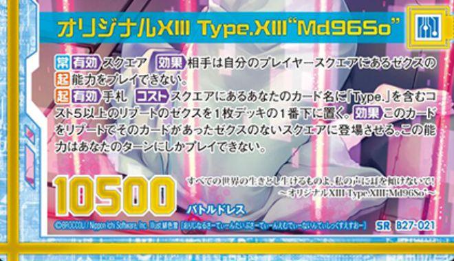 """オリジナルXIII Type.XIII""""Md96So""""(第27弾「未来の叙事詩」SR収録)カードテキスト"""