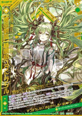 【運命剣臨】精霊樹ユグドラシ