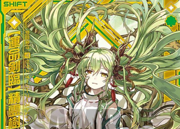 【運命剣臨】精霊樹ユグドラシル(SFR:第27弾 未来の叙事詩)が公開!きさらのオーバーブーストに剣臨する、緑のリーファー・オーバーシフト!