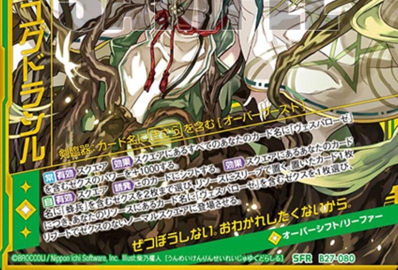 【運命剣臨】精霊樹ユグドラシル(SFR:第27弾 未来の叙事詩)カードテキスト