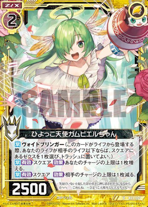 ひよっこ天使ガムビエルちゃん(第27弾「未来の叙事詩」レア収録)カード画像