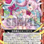 自称魔法少女☆ステッキ(第27弾「未来の叙事詩」ノーマル収録)カード画像