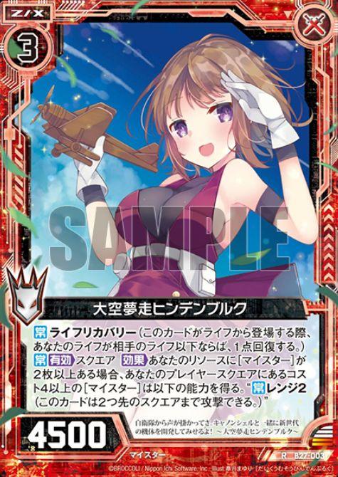 大空夢走ヒンデンブルク(第27弾「未来の叙事詩」レア収録)カード画像