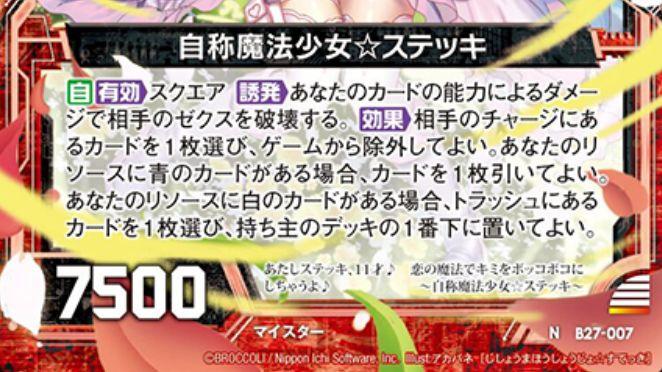 自称魔法少女☆ステッキ(第27弾「未来の叙事詩」ノーマル収録)カードテキスト