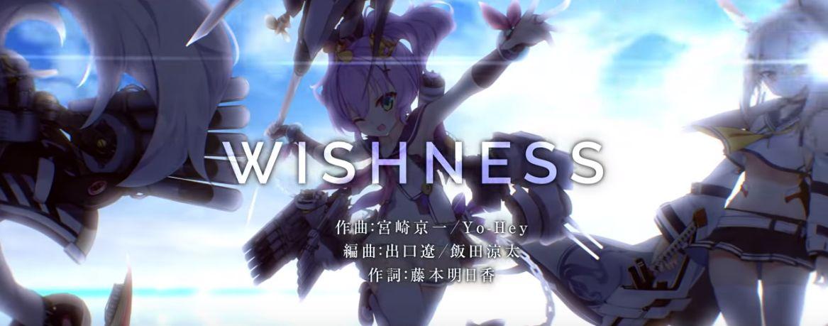 アズールレーン主題歌「WISHNESS」の視聴動画がYouTubeで公開!