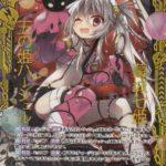 墓城七姫 五の姫ハーシェル(第27弾「未来の叙事詩」SR収録)カード画像