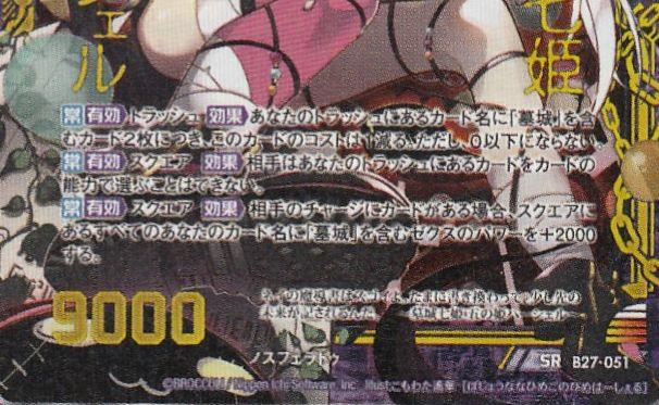 墓城七姫 五の姫ハーシェル(第27弾「未来の叙事詩」SR収録)カードテキスト