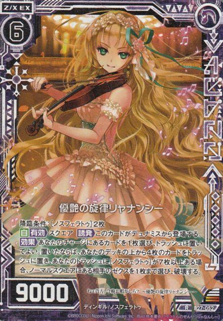 優艶の旋律リャナンシー(第27弾「未来の叙事詩」レア収録)カード画像