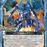 ε17共鳴戦士タウニー(第27弾「未来の叙事詩」レア収録)カード画像
