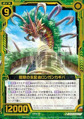 龍眼の支配者ロンガンカギバ(第27弾「未来の叙事詩」SR収録)カード画像