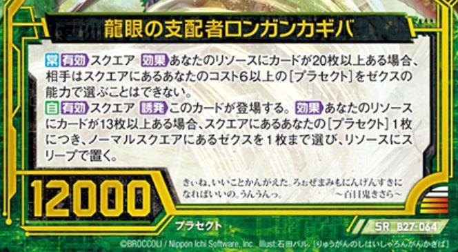 龍眼の支配者ロンガンカギバ(第27弾「未来の叙事詩」SR収録)カードテキスト