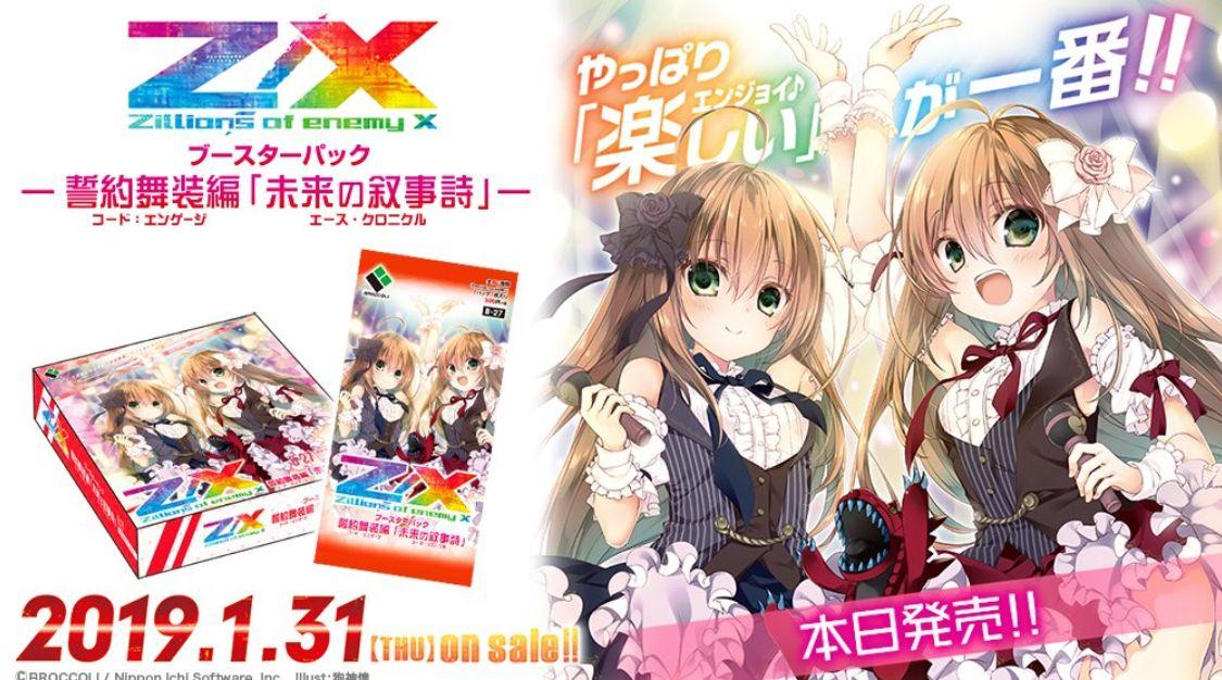 ゼクス第27弾【未来の叙事詩】のシングルカードが通販最安値ショップで販売スタート!