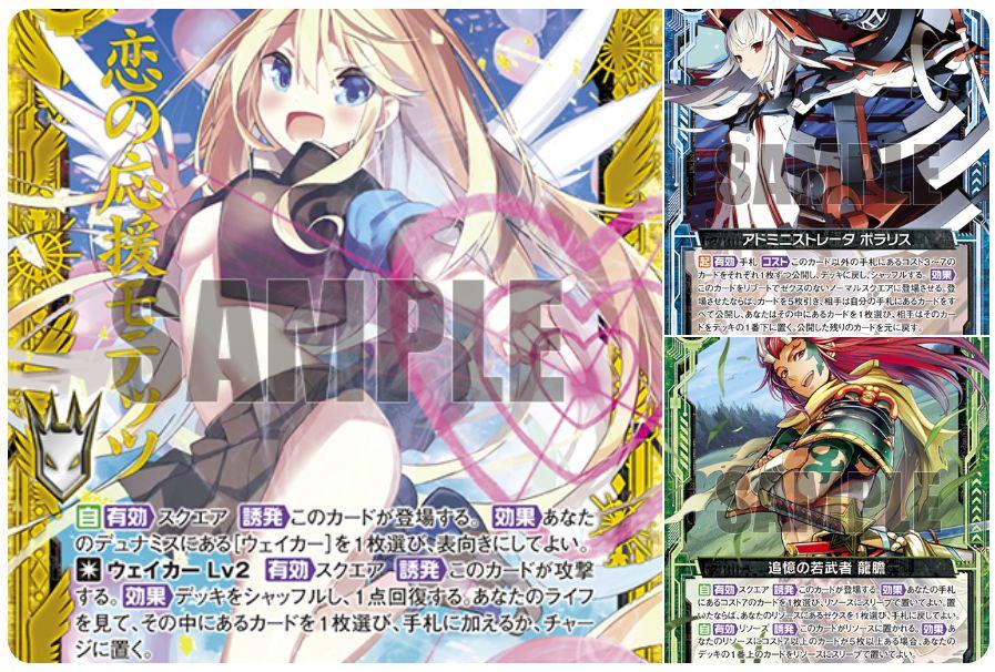 ゼクスタ2019年3月4月の参加賞プロモパック収録カードが公開!「恋の応援モテッツ」がごく稀に封入!