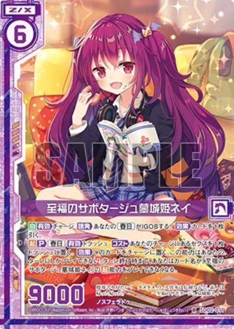 至福のサボタージュ墓城姫ネイ(ゼクス「エンジョイ!ノスフェラトゥ」レア収録)カード画像