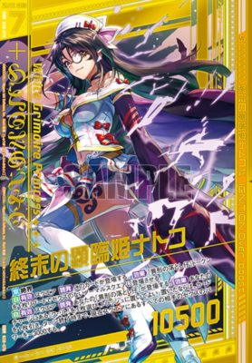 終末の顕臨姫ナトコ(ゼクス【第28弾 星界の来訪者】オーバーブーストレアOBR)カード画像