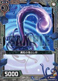 異形の落とし仔(ゼクス【第28弾 星界の来訪者】収録レア)カード画像