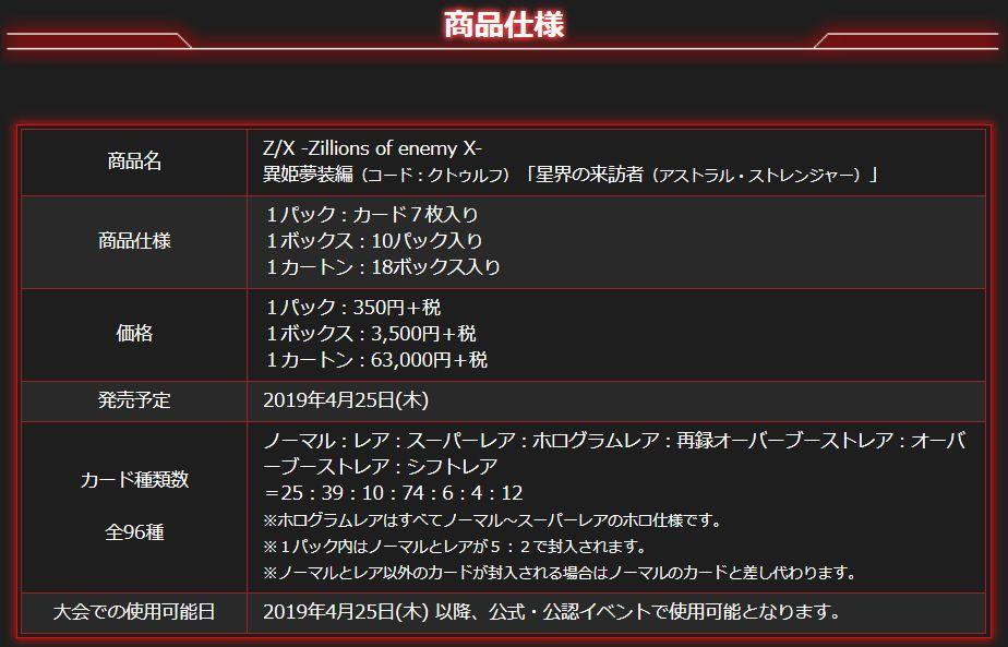 ゼクス第28弾【星界の来訪者】公式製品情報