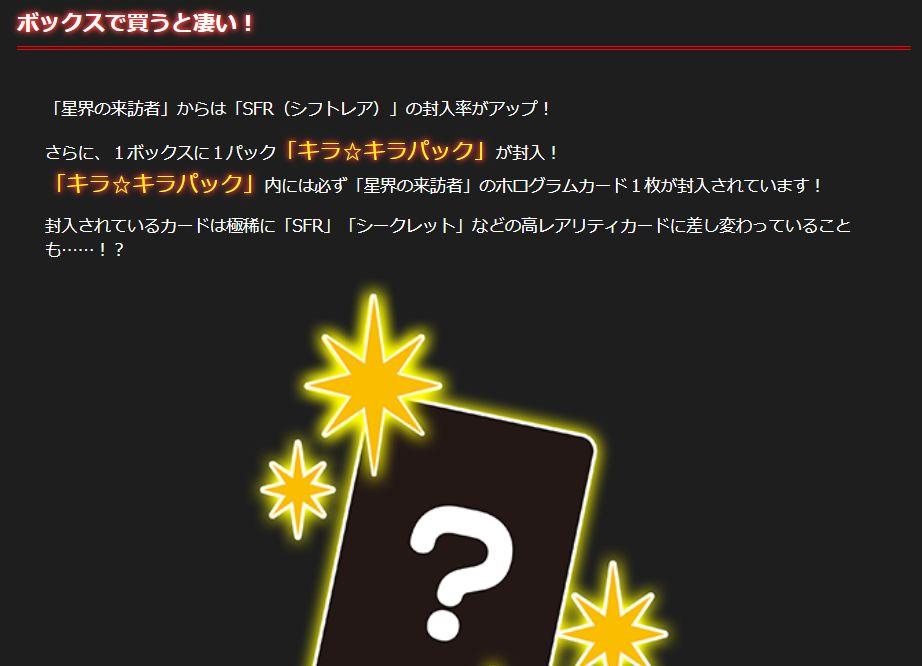 BOX特典キラ☆キラパック(ゼクス第28弾 星界の来訪者)