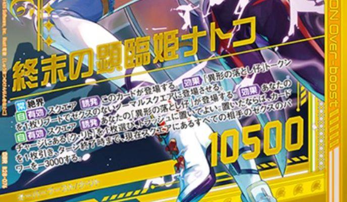 終末の顕臨姫ナトコ(第28弾「星界の来訪者」OBR収録)カードテキスト